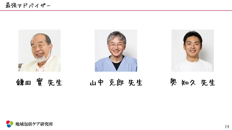 町おこし・移住資料 地域包括ケア研究所 鎌田實 山中克郎(かつお)奥知久