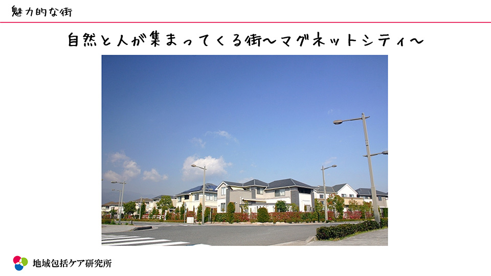 町おこし・移住資料 鎌田實 マグネットシティ