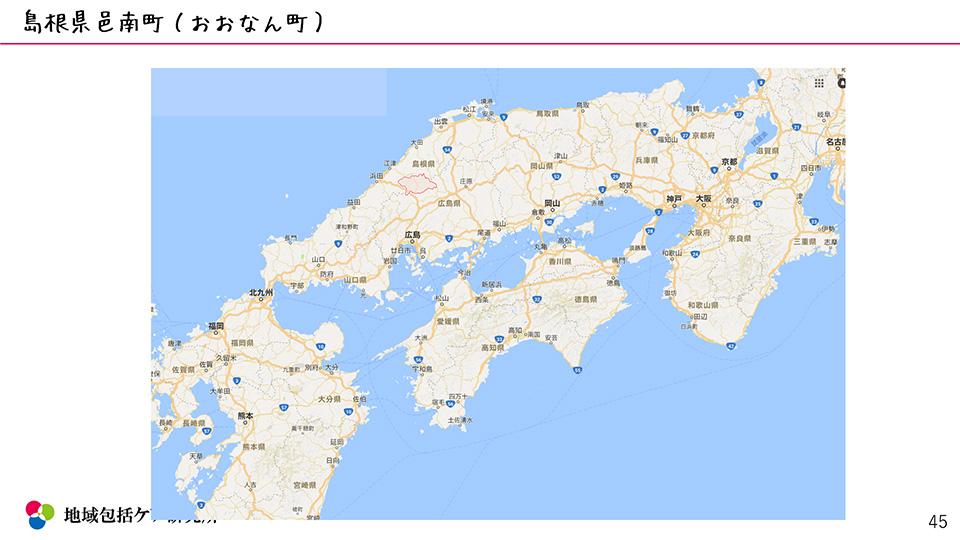 町おこし・移住資料 島根県邑南町 事例