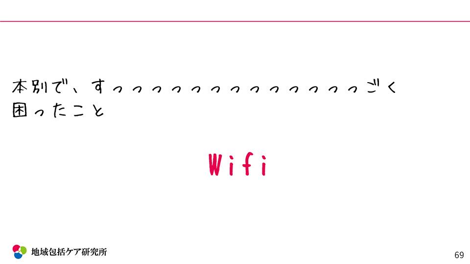 町おこし・移住資料 Wifi2
